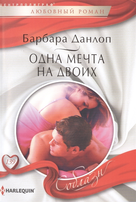 Данлоп Б. Одна мечта на двоих Роман цены онлайн