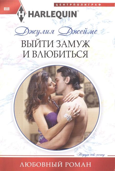 Джеймс Д. Выйти замуж и влюбиться Роман первухина надежда валентиновна выйти замуж за дурака фантастический роман