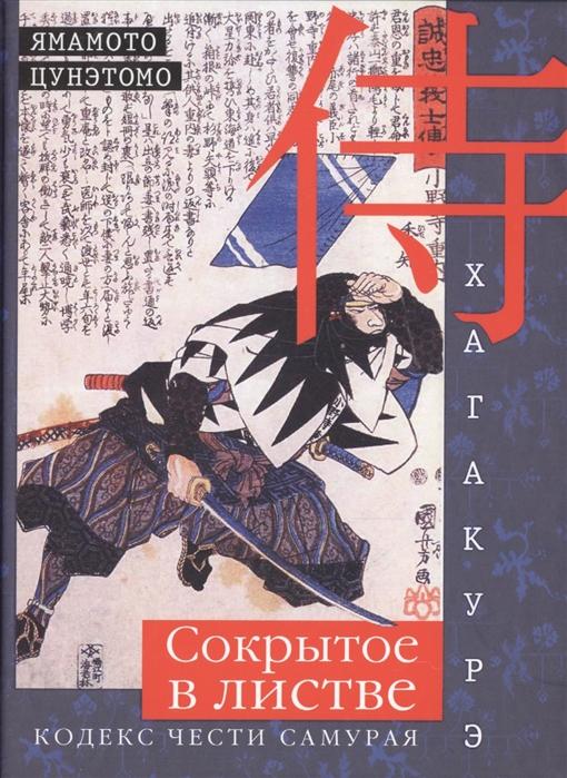 купить Цунэтомо Я. Хагакурэ Сокрытое в листве Кодекс чести самурая по цене 504 рублей