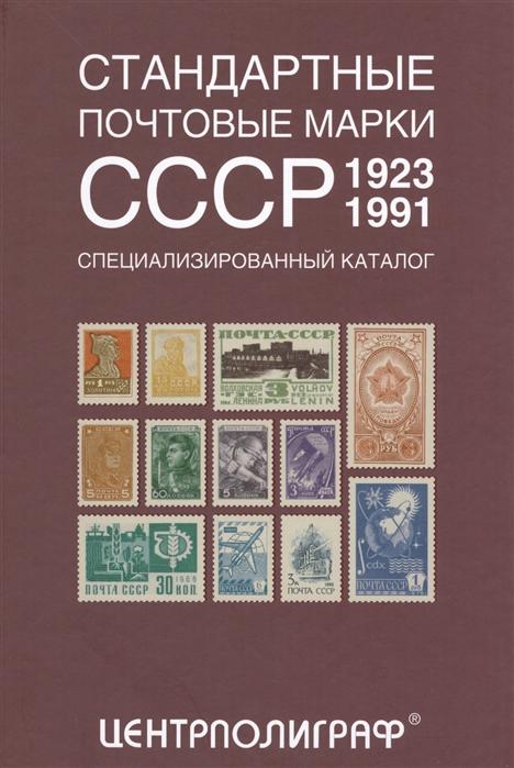 Певзнер А. Стандартные почтовые марки СССР 1923-1991 Специализированный каталог