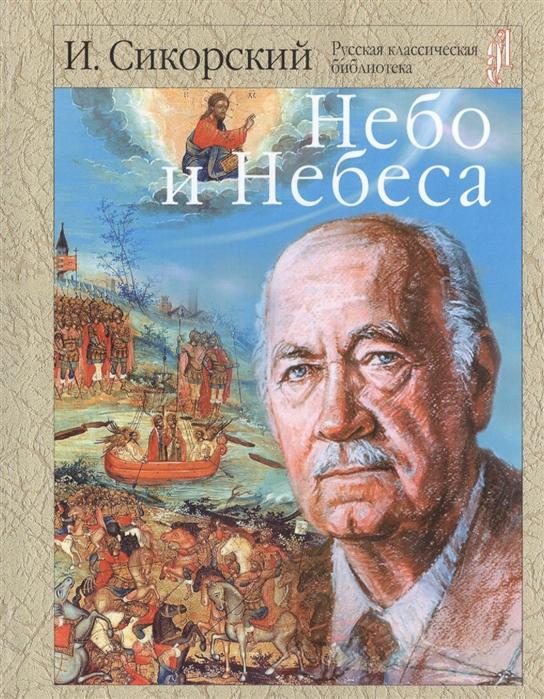 Сикорский И. Небо и небеса вадим сикорский вадим сикорский избранные стихотворения