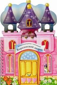 Королевский дворец Книжка-конструктор с наклейками цена и фото