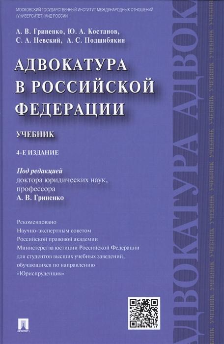 Адвокатура в Российской Федерации Учебник Издание четвертое переработанное и дополненное