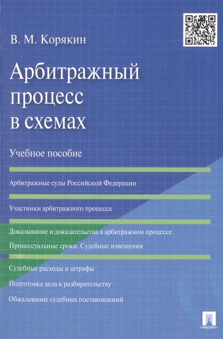 Корякин В. Арбитражный процесс в схемах Учебное пособие цена