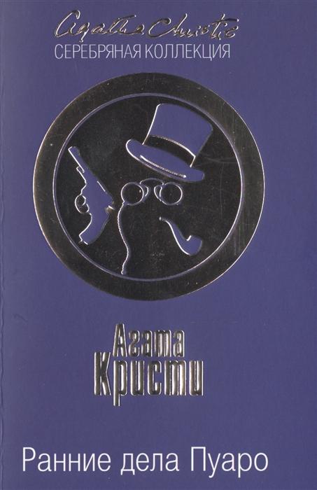 цена на Кристи А. Ранние дела Пуаро