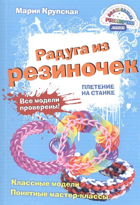 Крупская М. Радуга из резиночек Плетение на станке