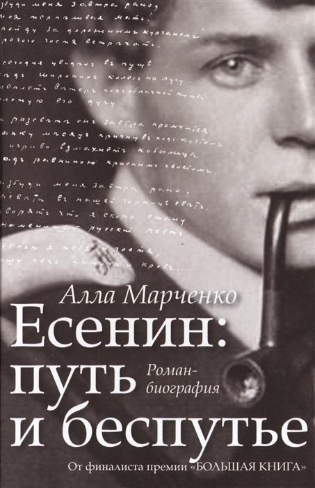 Марченко А. Есенин путь и беспутье