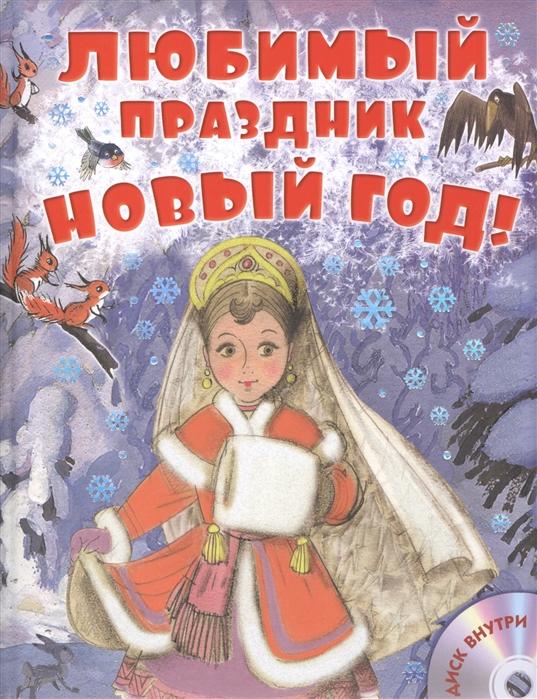 Любимый праздник Новый год Большая Новогодняя книга CD любимый праздник новый год cd