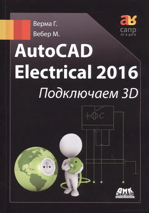 Верма Г., Вебер М. AutoCAD Electrical 2016 Подключаем 3D