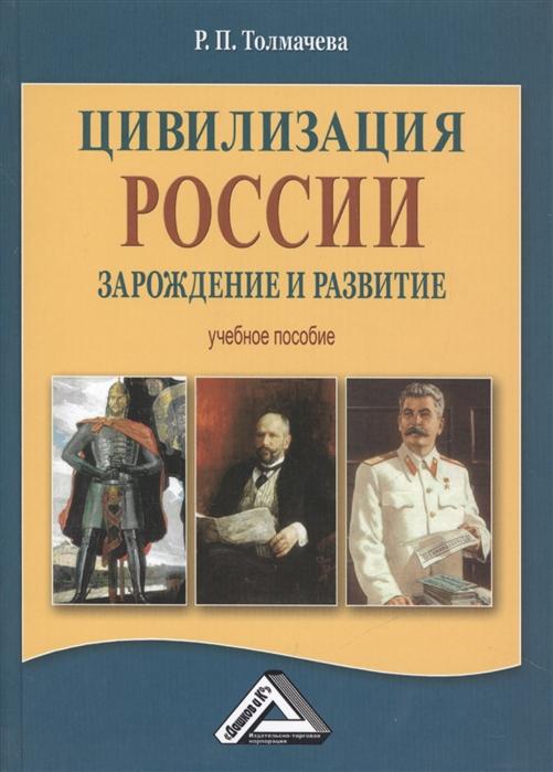Цивилизация России зарождение и развитие