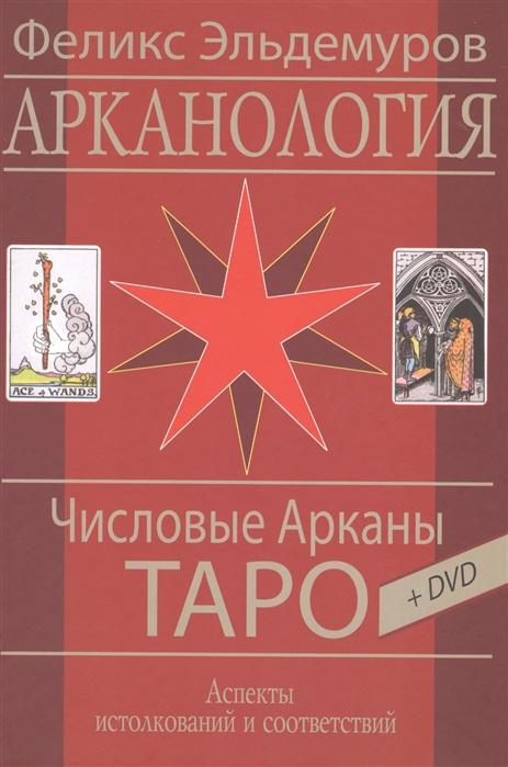 Эльдемуров Ф. Арканология Числовые Арканы Таро