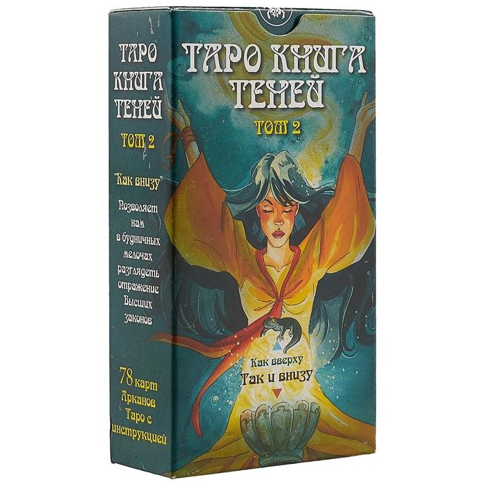 Мур Б. Таро Книга теней Том 2 Так и внизу