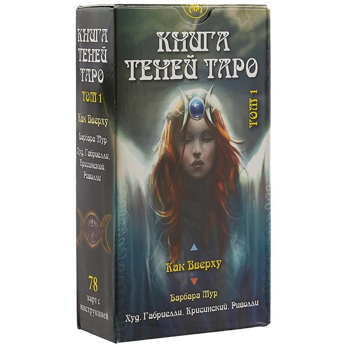 Мур Б. Таро Книга теней Том 1 Как вверху