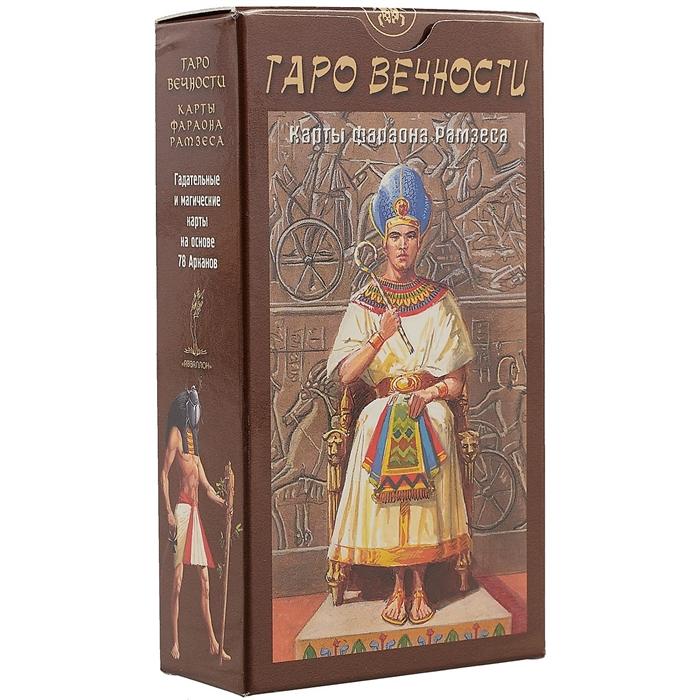 Берти Дж., Баралди С. (худ.) Таро Вечности Карты фараона Рамзеса