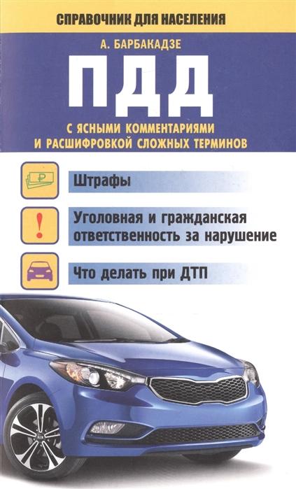 Барбакадзе А. ПДД с ясными комментариями и расшифровкой сложных терминов