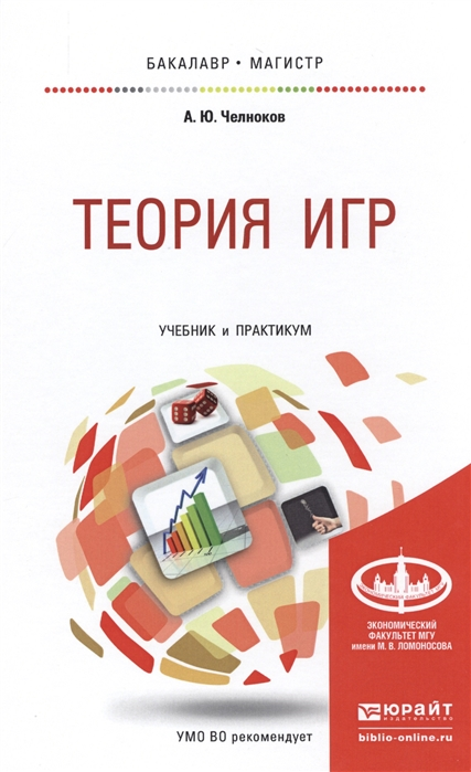 Челноков А. Теория игр Учебник и практикум челноков а ю теория игр учебник и практикум