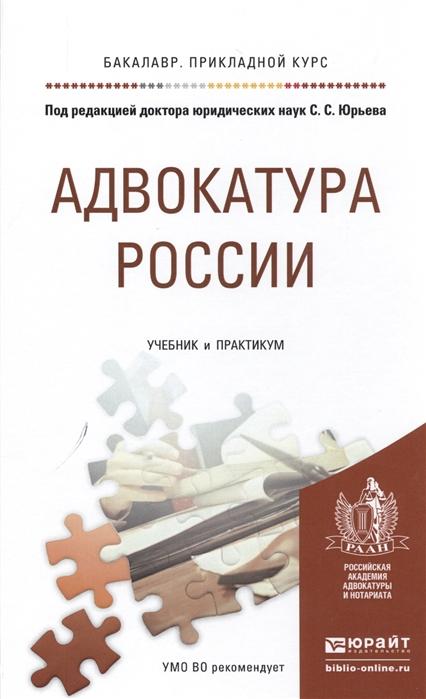 Адвокатура России Учебник и практикум