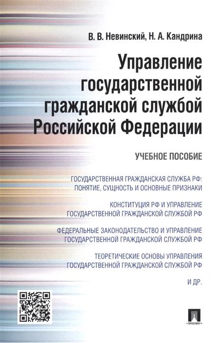 Управление государственной гражданской службой Российской Федерации Учебное пособие