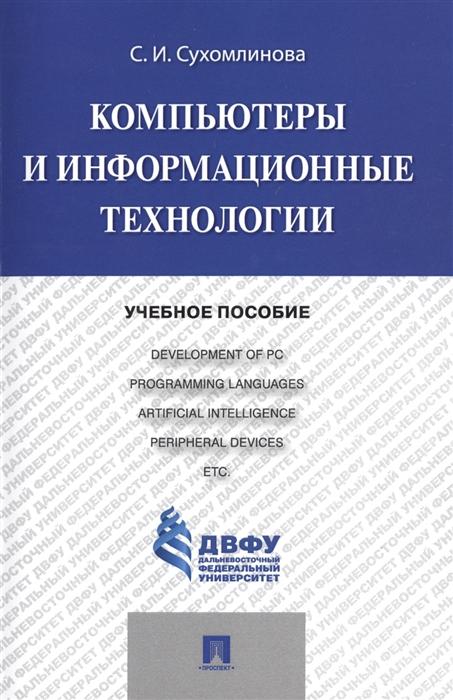 Сухомлинова С. Компьютеры и информационные технологии Учебное пособие