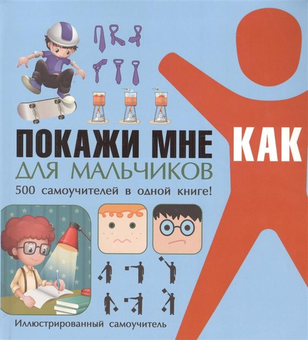 Купить Покажи мне как Для мальчиков, АСТ, Универсальные детские энциклопедии и справочники