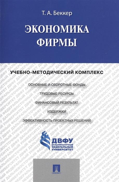 Беккер Т. Экономика фирмы Учебно-методический комплекс белоконь м строительная механика учебно методический комплекс