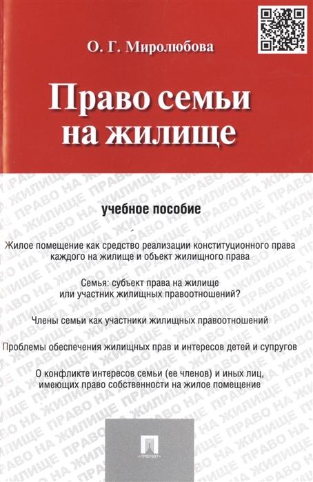 Право семьи на жилище Учебное пособие