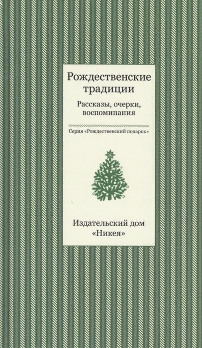 Стрыгина Т. (сост.) Рождественские традиции Рассказы очерки воспоминания цена