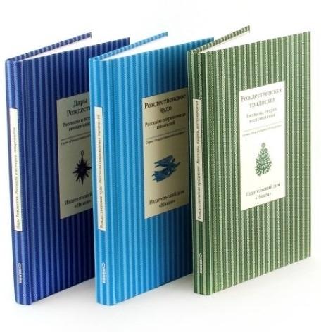 Стрыгина Т. (сост.) Рождественский подарок комплект из 3 книг