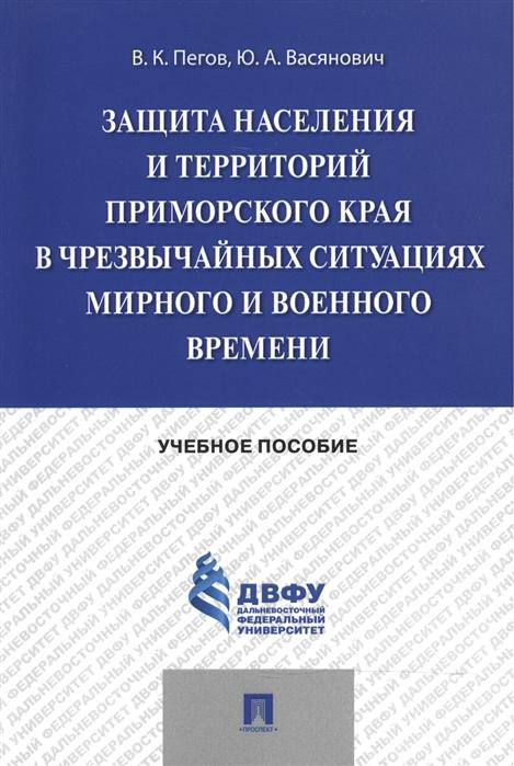 Защита населения и территорий Приморского края в чрезвычайных ситуациях мирного и военного времени учебное пособие