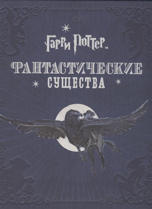 Купить со скидкой Гарри Поттер Фантастические существа