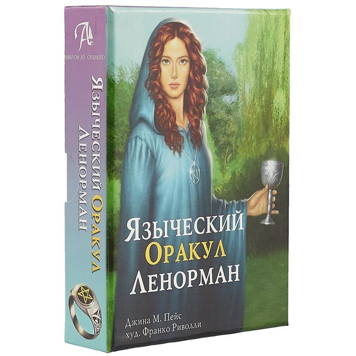Пейс Дж. Языческий Оракул Ленорман Подарочный набор книга 36 карт ОR10 Аввалон стоимость