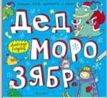 Голубев А. Дед Морозябр Большая книга художника по обоям