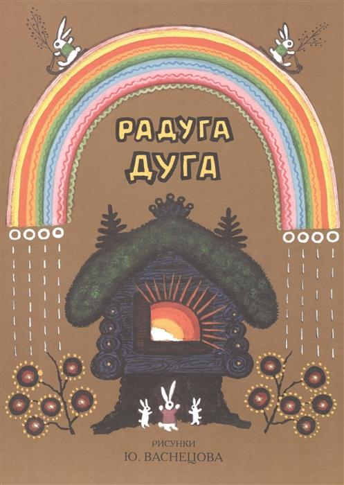 Купить Радуга-дуга Русские народные песенки потешки прибаутки, Октопус, Фольклор для детей