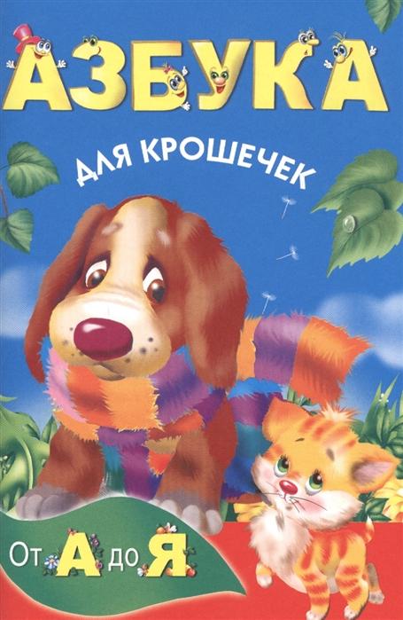 Фото - Дмитриева В. (сост.) Азбука для крошечек отсутствует азбука для крошечек