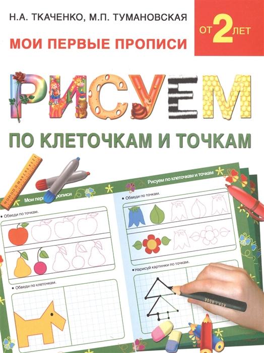 Ткаченко Н., Тумановская М. Рисуем по клеточкам и точкам