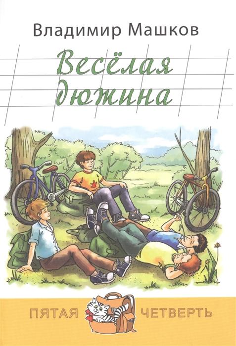 Машков В. Веселая дюжина владимир машков веселая дюжина