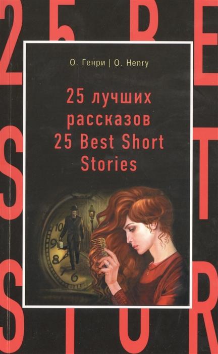25 лучших рассказов 25 Best Short Stories