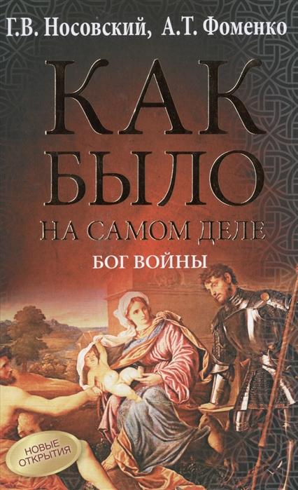 Носовский Г., Фоменко А. Как было на самом деле Бог войны пылесос polaris pvc 1618bb