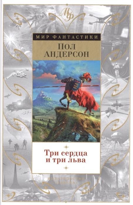 Андерсон П. Три сердца и три льва Романы