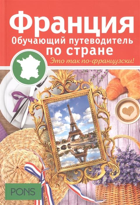 Лангенбах И. Франция Обучающий путеводитель по стране