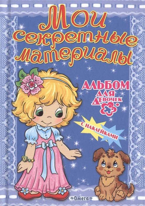 Альбом для девочек с наклейками Мои секретные материалы Любимый щенок.