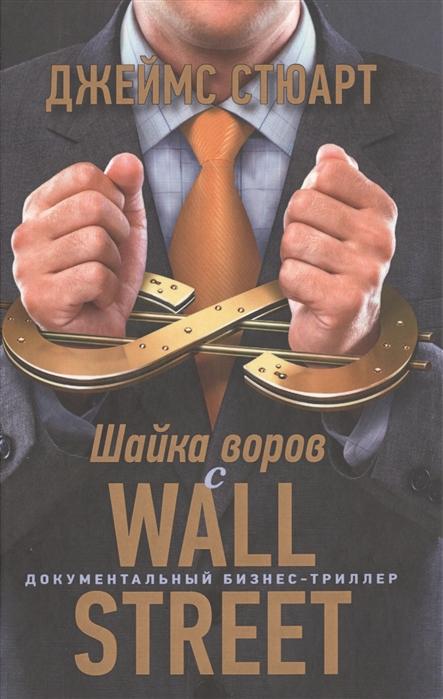Стюарт Дж. Шайка воров с Уолл-стрит