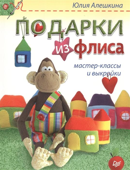 Алешкина Ю. Подарки из флиса Мастер-классы и выкройки