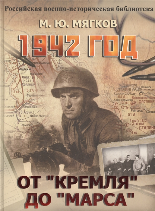 Мягков М. 1942 год От Кремля до Марса