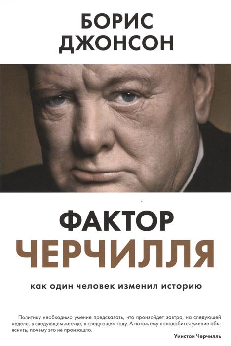 купить Джонсон Б. Фактор Черчилля онлайн