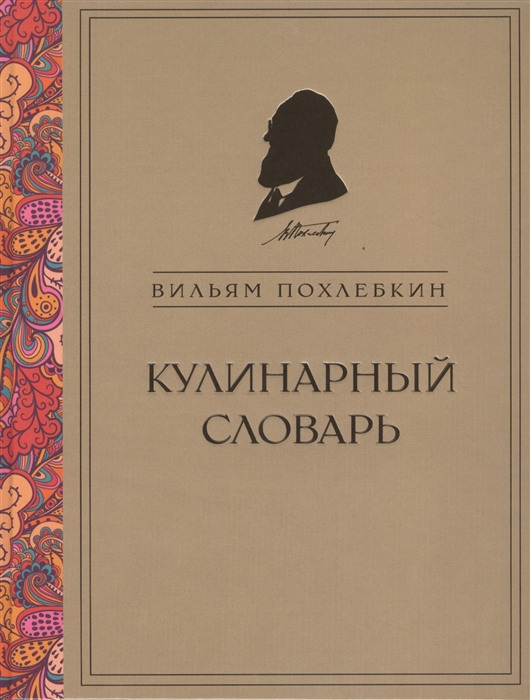 Похлебкин В. Кулинарный словарь