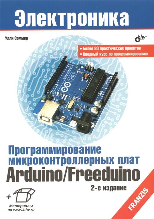 Соммер У. Программирование микроконтроллерных плат Arduino Freeduino