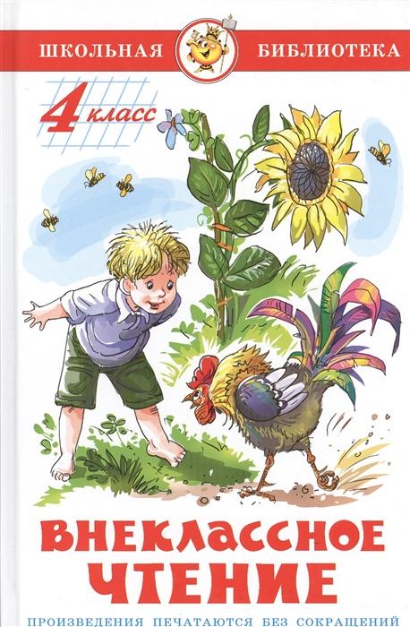 Юдаева М. (сост.) Внеклассное чтение для 4 класса цена и фото