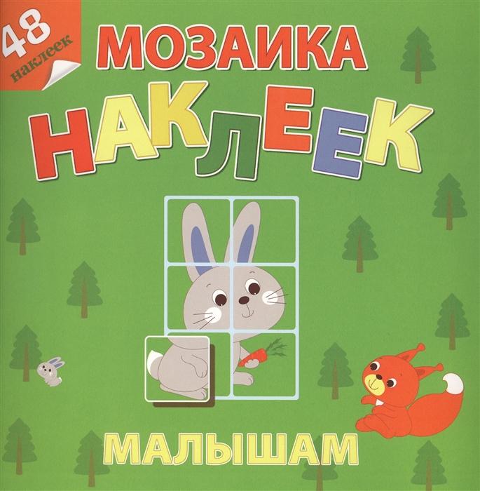 Лесная сказка Мозаика наклеек малышам 48 наклеек мозаика toysunion мозаика с аппликацией сказка