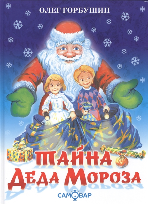 Горбушин О. Тайна Деда Мороза